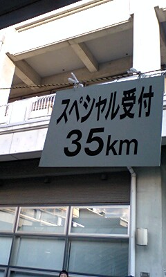 大田原マラソン大会 受付中