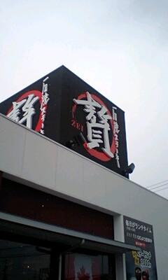 ジューシーお肉@贅 福島鎌田店